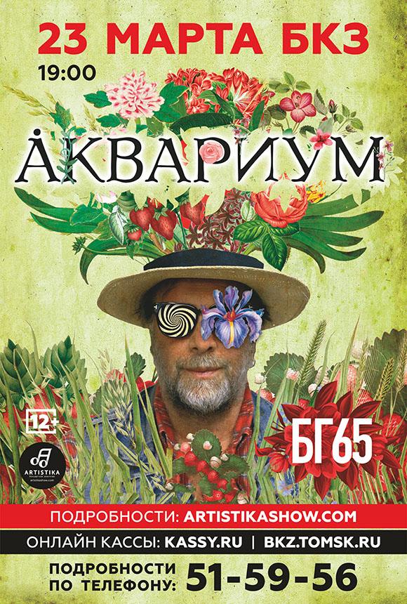 Афиша Барнаул БГ и группа Аквариум в Томске 23 марта!