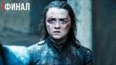 Игра Престолов 8 сезон 6 серия — Русское промо 2019