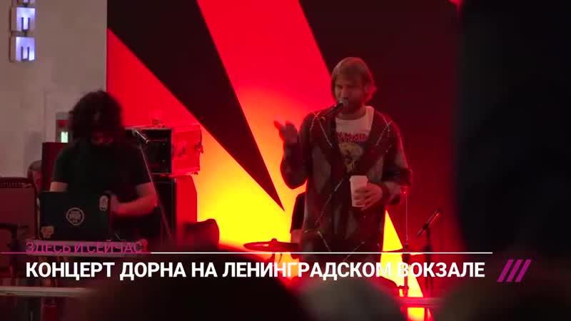 Концерт Ивана Дорна на Ленинградском вокзале