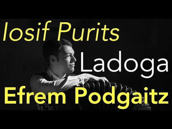 Е. Подгайц Ladoga Этюд для левой руки, И Пуриц баян, E. Podgaitz Ladoga, I Purits accordion