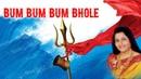 Bum Bum Bum Bhole Shiv Bhajan Anuradha Paudwal Devotional