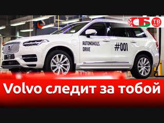 Volvo cледит за тобой    видео обзор авто новостей