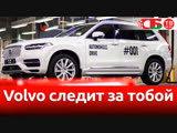 Volvo cледит за тобой   видео обзор авто новостей 04.01.2019