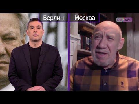 Политолог Георгий Сатаров об ошибках Ельцина и росте коррупции при Путине