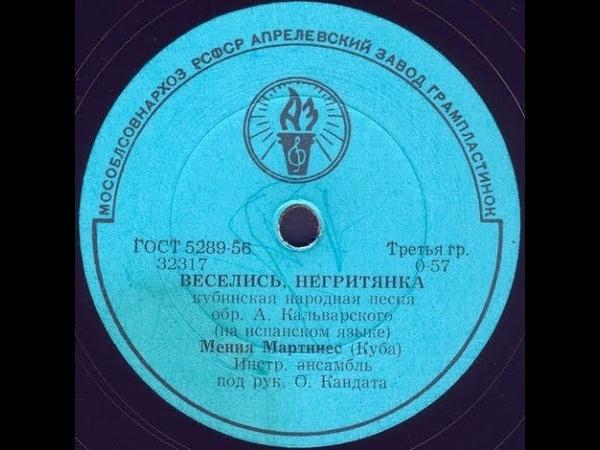 ВЕСЕЛИСЬ, НЕГРИТЯНКА кубинская народная песня исп. МЕНИЯ МАРТИНЕС (на испанском языке)