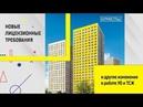 Вебинар Новые лицензионные требования и другие изменения в работе УО и ТСЖ (смотреть с 5.15)