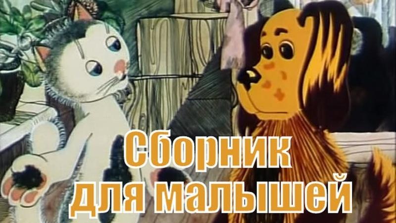 Мультфильмы для детей 2-5 лет - Лучшие советские мультфильмы для детей: Путаница