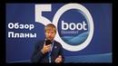 Обзор выставки Messe Boot show 2019, наши планы на выставку Жизнь на яхте Cupiditas