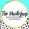 TheWorkshop: скрапбукинг мастер-классы