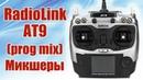Radiolink AT9. Программируемые микшеры prog mix Хобби Остров