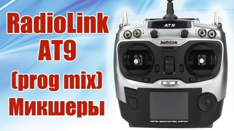 Radiolink AT9. Программируемые микшеры (prog mix) | Хобби Остров.рф