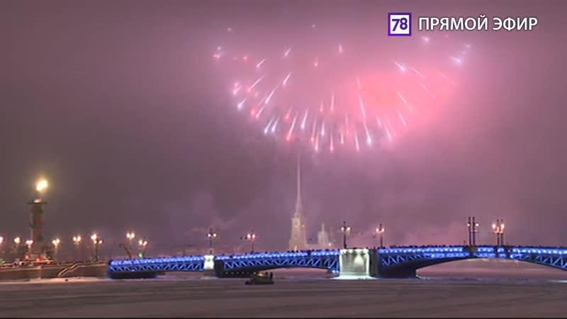 2019-01-27 Праздничный салют в Санкт-Петербурге (телеканал 78)