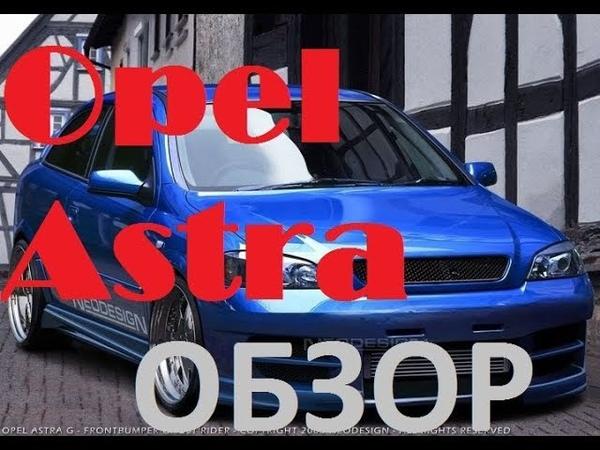 Opel Astra G 2002 2 0 disel .Краткий обзор автомобиля .