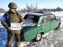 Экстренное заявление Армии ДНР в связи с обстрелом ВСУ гражданских автомобилей
