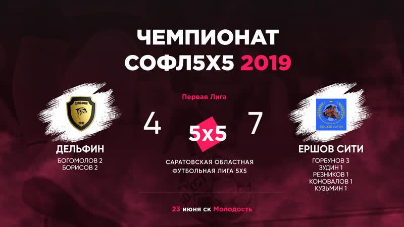 Ершов Сити vs Дельфин