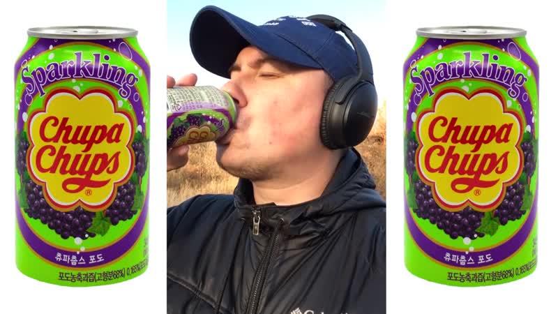 Константин_Кадавр - Sparkling Chupa Chups виноград