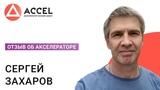 Отзыв об Акселераторе Сергей Захаров