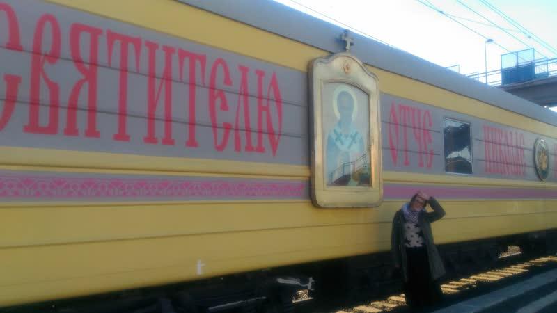 Поезд За духовное возрождение России