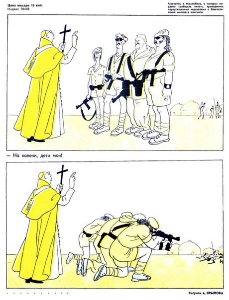 Журнал «Крокодил», 24, август 1973 года. На колени, дети мои!Спасибо за и подписку