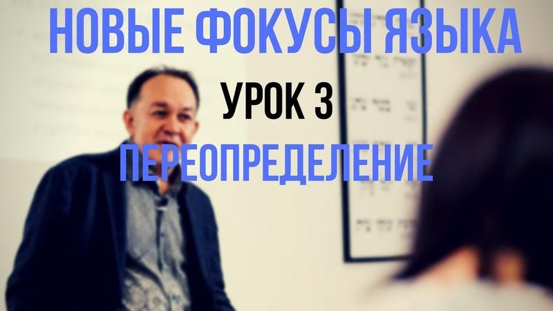 'Новые фокусы языка' 03 урок Переопределение