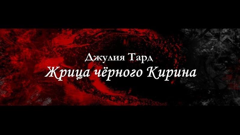 Джулия Тард Жрица черного Кирина
