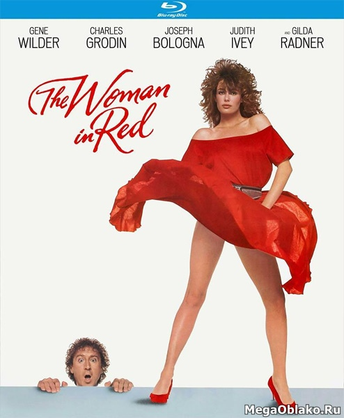Женщина в красном / The Woman in Red (1984/BDRip/HDRip)
