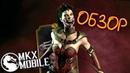 ОБЗОР ВАМПИРША МИЛИНА | СТОИТ ЛИ ПРОКАЧИВАТЬ? ОБНОВЛЕНИЕ 1.21 в Mortal Kombat X Mobile