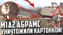 M1A2 Abrams УНИЧТОЖИЛИ КАРТОНКОЙ!
