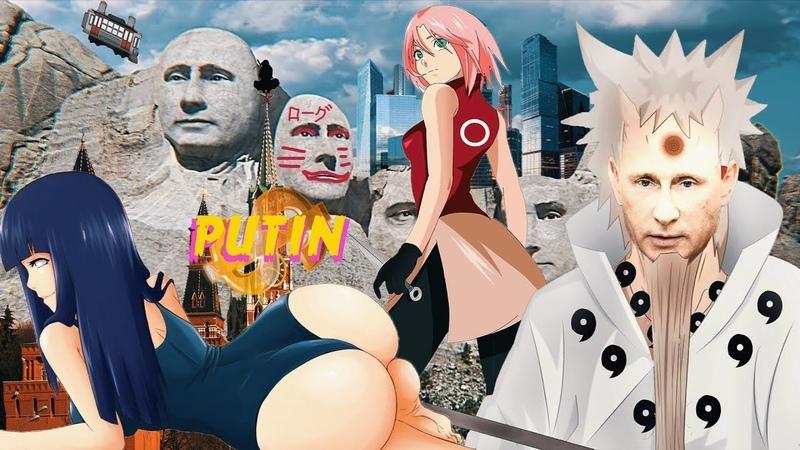 Undesoleg - Аниме Рэп о Хокаге РоссииAnime Rap about Hokage of Russia [Eng Sub]