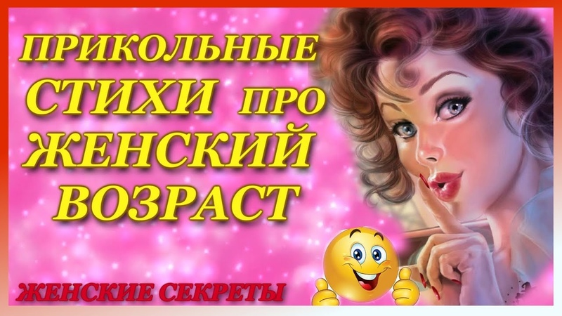 Прикольные стихи про ЖЕНСКИЙ ВОЗРАСТ! Стихи о возрасте женщины с юмором!