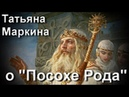 Татьяна Маркина - научные данные о воздействии посоха Рода. (15.09.18)