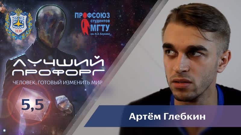Глебкин Артём.Э3-59