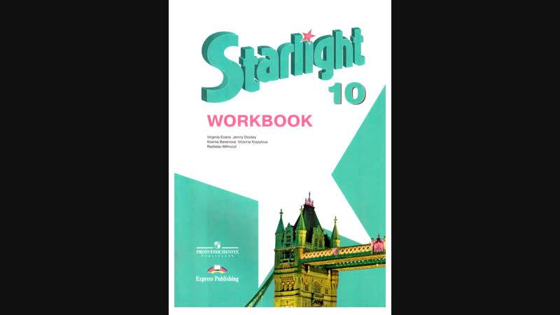 Starlight 10 - Workbook / Звездный английский - Рабочая тетрадь 10 класс