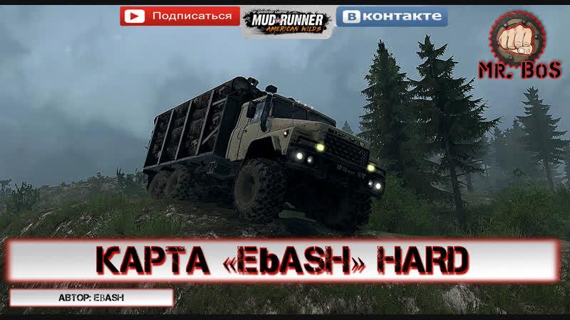 🔴Розыгрыш игры ! Карта «Ebash» HARD Spintires: MudRunner / 2 камеры