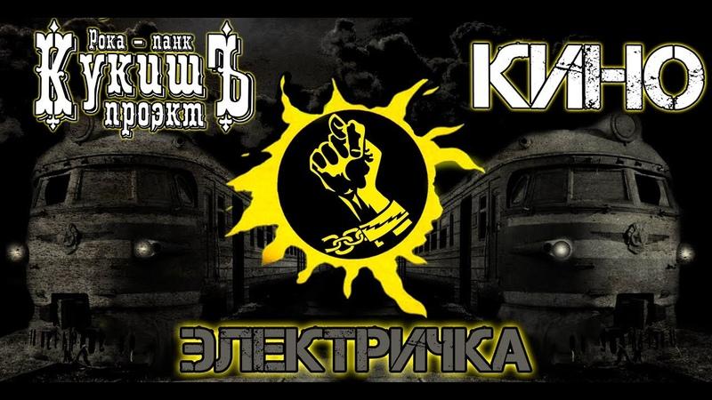 Кукишъ - Электричка [Кино Cover]