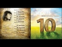 Светлана Малова 1 я заповедь Я Бог Твой альбом Десять 2012
