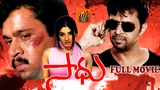 SADHU TELUGU FULL LENGTH MOVIE ARJUN RAVEENA TANDON TELUGU MOVIE ZONE
