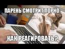 Парень смотрит эротику, порно онлайн. Мужчина дрочит на голых деушек в сети. Мужская сексуальность, порнофилия, онанизм.