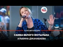 Альбина Джанабаева Самба Белого Мотылька LIVE Авторадио