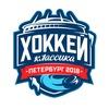 Хоккей | Классика | Петербург 2018