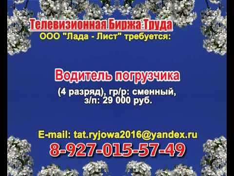 19 апреля 07 20 Работа в Тольятти Телевизионная Биржа Труда