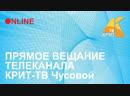 КРИТ ТВ Чусовой прямая трансляция