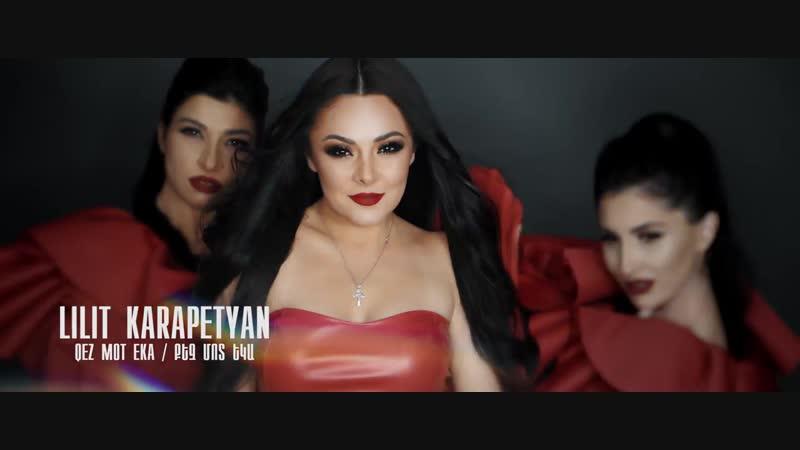 Lilit Karapetyan - Qez mot eka ¦ Քեզ մոտ եկա
