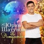Юрий Шатунов альбом В Рождество