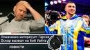 Альварес критикует Головкина Ломаченко интересует Гарсия Де Ла Хойя вызвал Уайта FightSpace