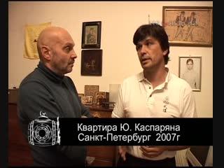 Юрий Каспарян о