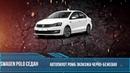 Volkswagen Polo седан Автопилот Ромб экокожа черно бежевая