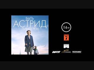 Быть Астрид Линдгрен - трейлер 16+