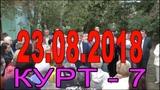Жители квартала 23.08.18. Часть 2 35 мин