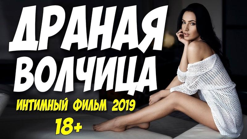 Мелодрама 2019 выла от любви!! ** ДРАНАЯ ВОЛЧИЦА ** Русские мелодрамы 2019 новинки HD